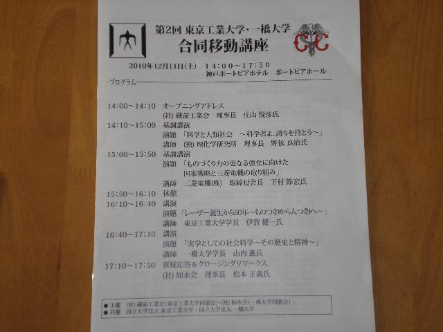 101211 第2回 東京工業大学・一橋大学合同移動講座@神戸